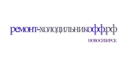 Ремонт холодильников на дому в Новосибирске