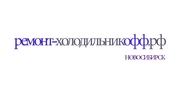 Ремонт зарубежных холодильников в Новосибирске